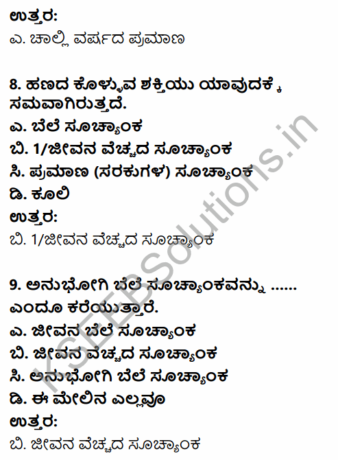 1st PUC Economics Question Bank Chapter 8 Index Numbers in Kannada 18