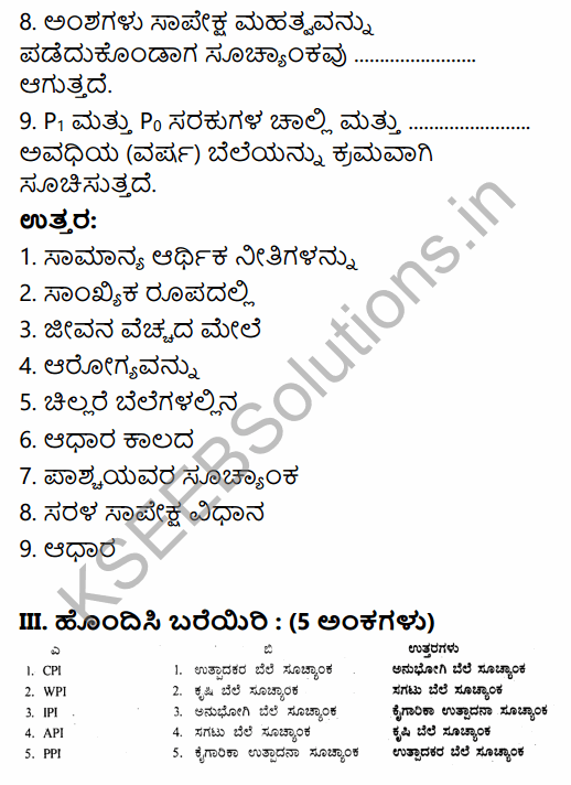 1st PUC Economics Question Bank Chapter 8 Index Numbers in Kannada 20