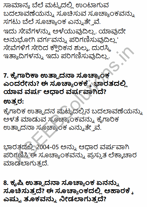1st PUC Economics Question Bank Chapter 8 Index Numbers in Kannada 29