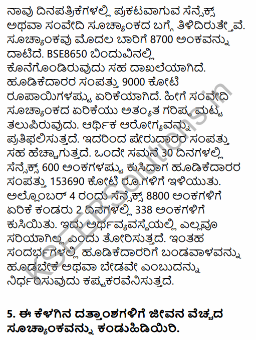 1st PUC Economics Question Bank Chapter 8 Index Numbers in Kannada 34