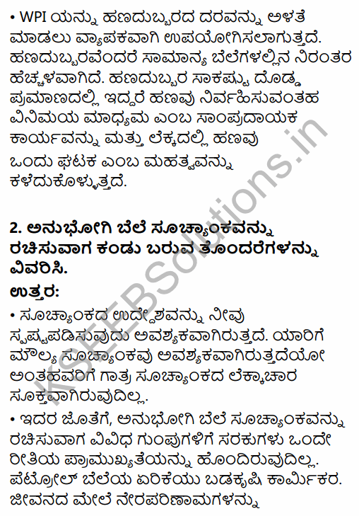 1st PUC Economics Question Bank Chapter 8 Index Numbers in Kannada 38