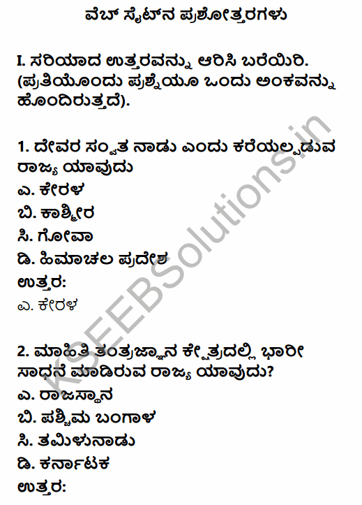 1st PUC Economics Question Bank Chapter 8 Infrastructure in Kannada 1