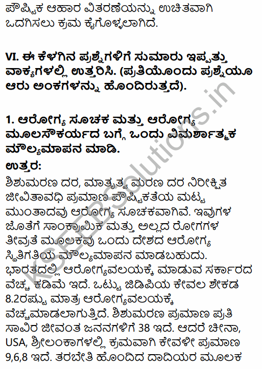 1st PUC Economics Question Bank Chapter 8 Infrastructure in Kannada 17