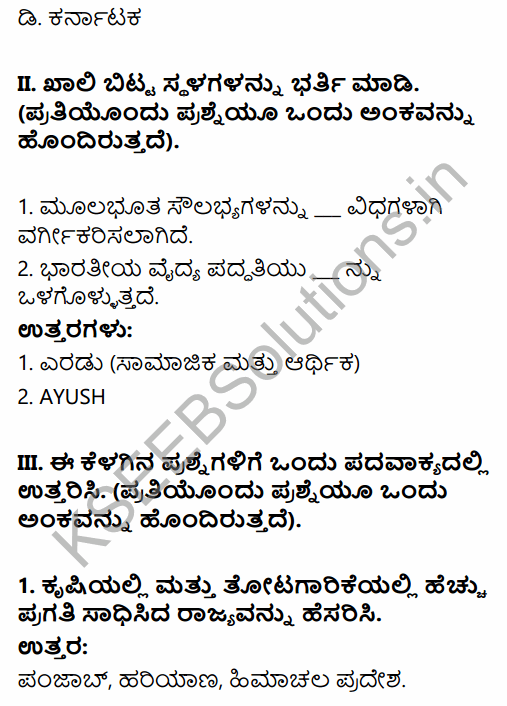 1st PUC Economics Question Bank Chapter 8 Infrastructure in Kannada 2