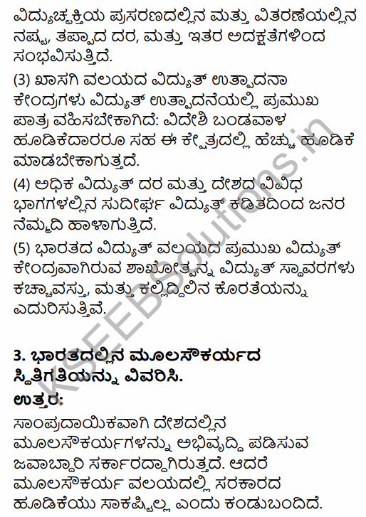 1st PUC Economics Question Bank Chapter 8 Infrastructure in Kannada 20