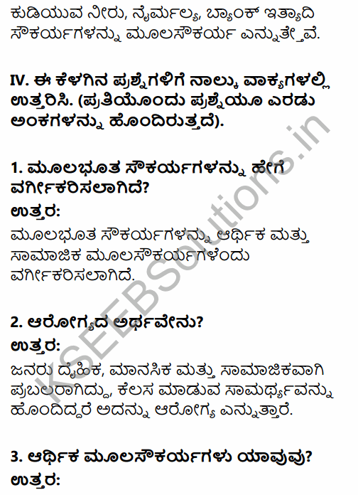 1st PUC Economics Question Bank Chapter 8 Infrastructure in Kannada 4