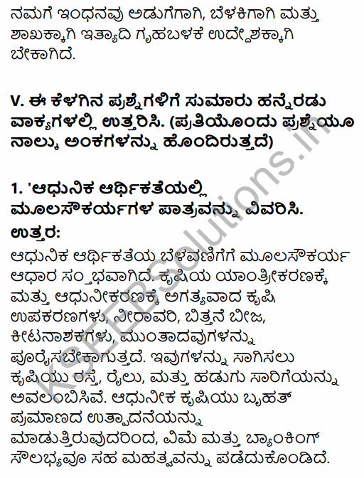 1st PUC Economics Question Bank Chapter 8 Infrastructure in Kannada 7