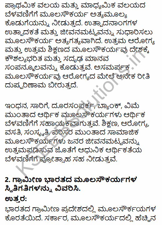 1st PUC Economics Question Bank Chapter 8 Infrastructure in Kannada 8