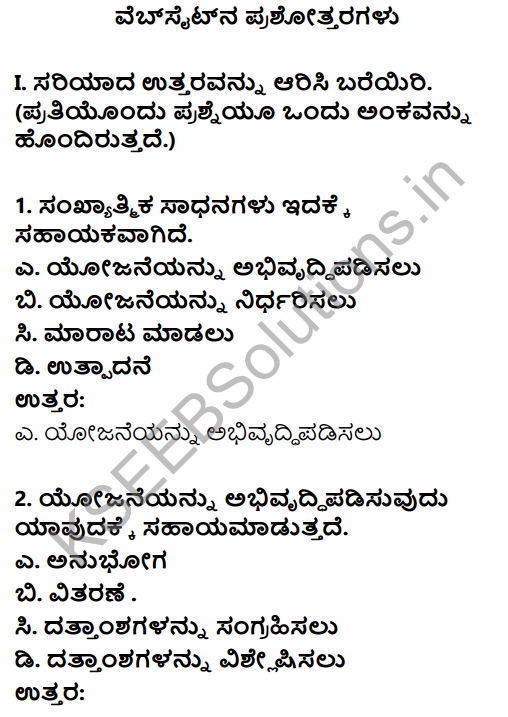 1st PUC Economics Question Bank Chapter 9 Uses of Statistical Methods in Kannada 1