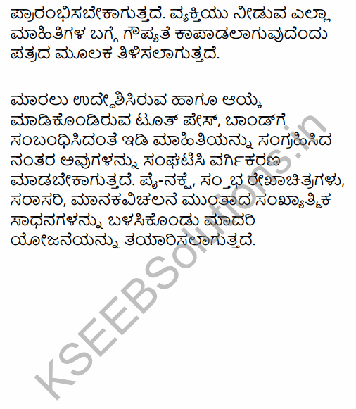 1st PUC Economics Question Bank Chapter 9 Uses of Statistical Methods in Kannada 12