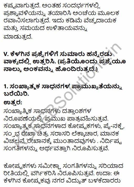1st PUC Economics Question Bank Chapter 9 Uses of Statistical Methods in Kannada 7