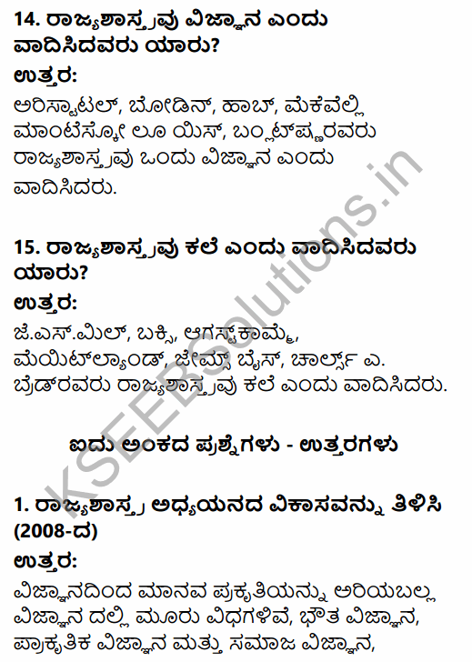 1st PUC Political Science Question Bank Chapter 1 Political Science as a Discipline in Kannada 10