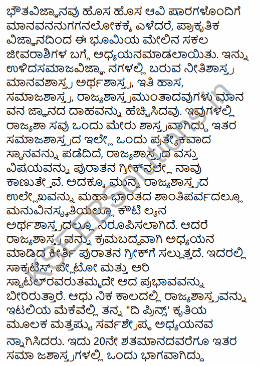 1st PUC Political Science Question Bank Chapter 1 Political Science as a Discipline in Kannada 11