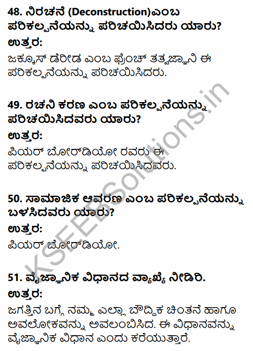 1st PUC Sociology Question Bank Chapter 1 Nature of Sociology in Kannada 15