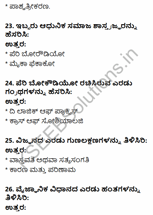 1st PUC Sociology Question Bank Chapter 1 Nature of Sociology in Kannada 24