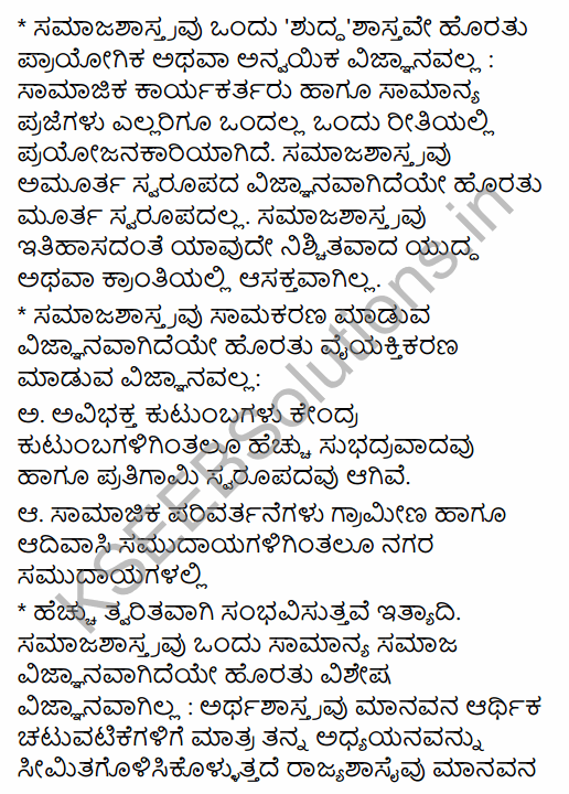 1st PUC Sociology Question Bank Chapter 1 Nature of Sociology in Kannada 28