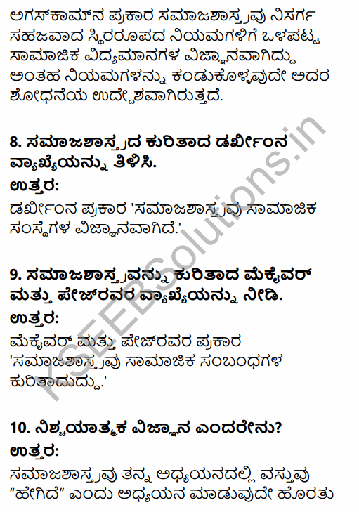 1st PUC Sociology Question Bank Chapter 1 Nature of Sociology in Kannada 3