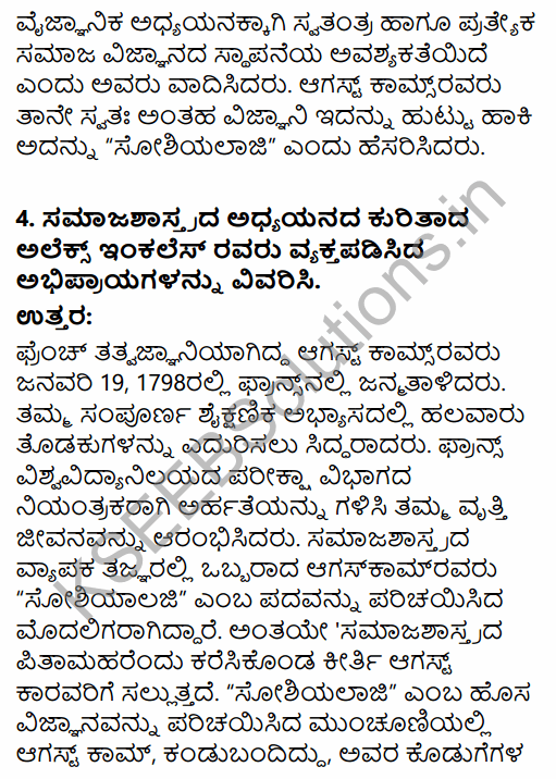 1st PUC Sociology Question Bank Chapter 1 Nature of Sociology in Kannada 32