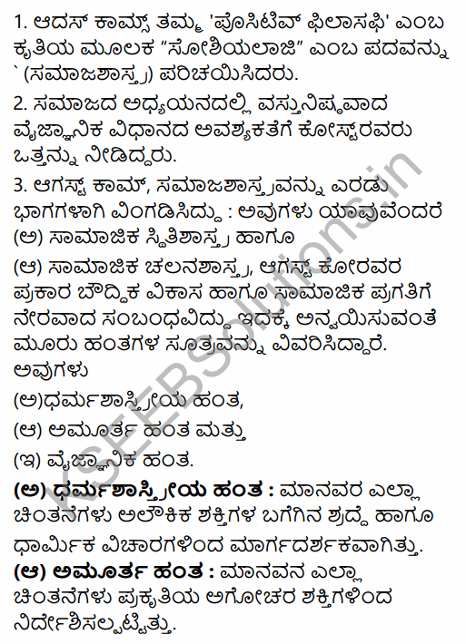 1st PUC Sociology Question Bank Chapter 1 Nature of Sociology in Kannada 34