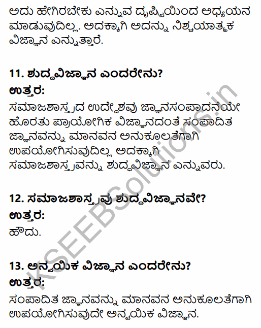 1st PUC Sociology Question Bank Chapter 1 Nature of Sociology in Kannada 4
