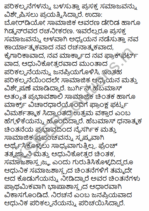 1st PUC Sociology Question Bank Chapter 1 Nature of Sociology in Kannada 44