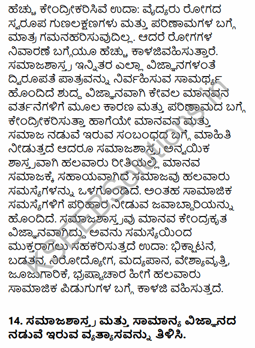 1st PUC Sociology Question Bank Chapter 1 Nature of Sociology in Kannada 47