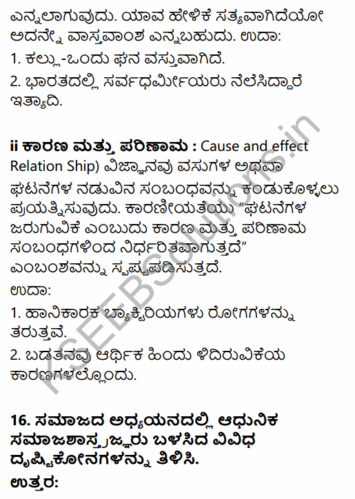 1st PUC Sociology Question Bank Chapter 1 Nature of Sociology in Kannada 50