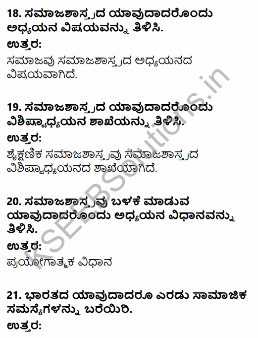 1st PUC Sociology Question Bank Chapter 1 Nature of Sociology in Kannada 6