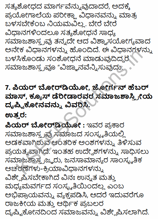 1st PUC Sociology Question Bank Chapter 1 Nature of Sociology in Kannada 75