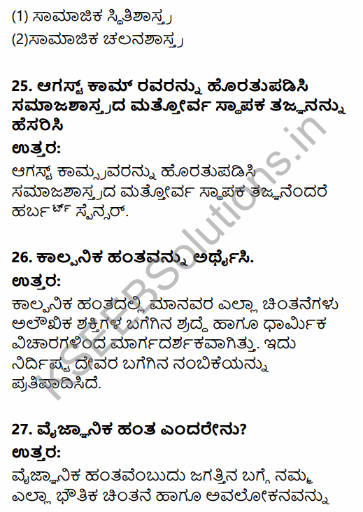 1st PUC Sociology Question Bank Chapter 1 Nature of Sociology in Kannada 8