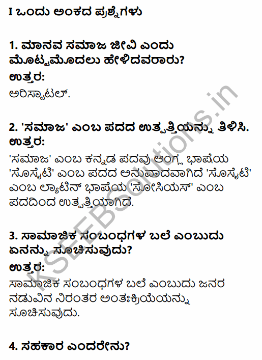 1st PUC Sociology Question Bank Chapter 2 Basic Concepts in Kannada 1