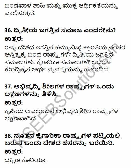1st PUC Sociology Question Bank Chapter 2 Basic Concepts in Kannada 10
