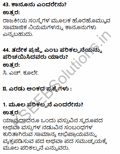 1st PUC Sociology Question Bank Chapter 2 Basic Concepts in Kannada 12