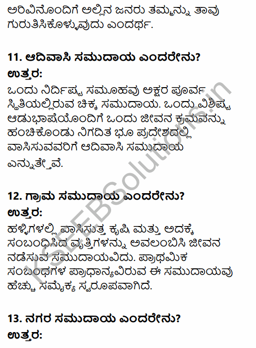 1st PUC Sociology Question Bank Chapter 2 Basic Concepts in Kannada 16