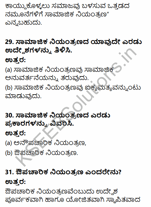 1st PUC Sociology Question Bank Chapter 2 Basic Concepts in Kannada 22