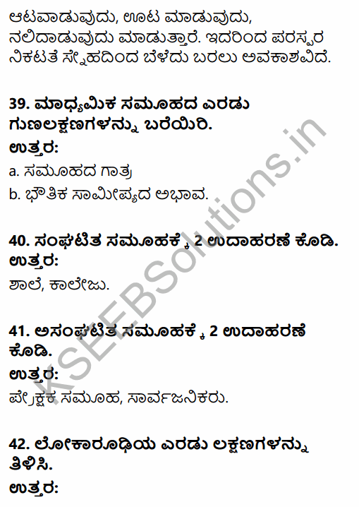 1st PUC Sociology Question Bank Chapter 2 Basic Concepts in Kannada 26