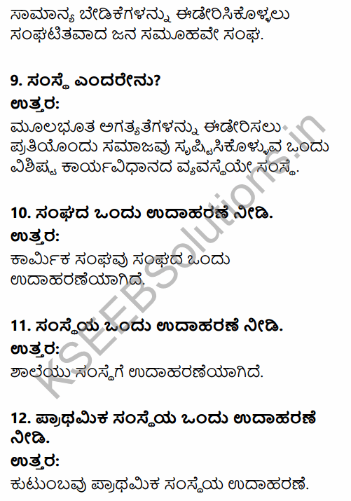 1st PUC Sociology Question Bank Chapter 2 Basic Concepts in Kannada 3