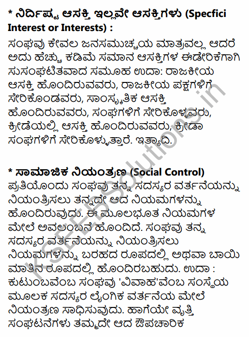 1st PUC Sociology Question Bank Chapter 2 Basic Concepts in Kannada 36