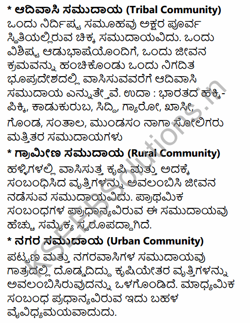 1st PUC Sociology Question Bank Chapter 2 Basic Concepts in Kannada 38