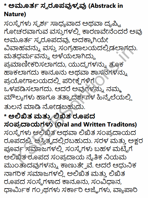 1st PUC Sociology Question Bank Chapter 2 Basic Concepts in Kannada 41