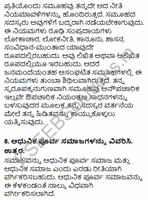 1st PUC Sociology Question Bank Chapter 2 Basic Concepts in Kannada 45