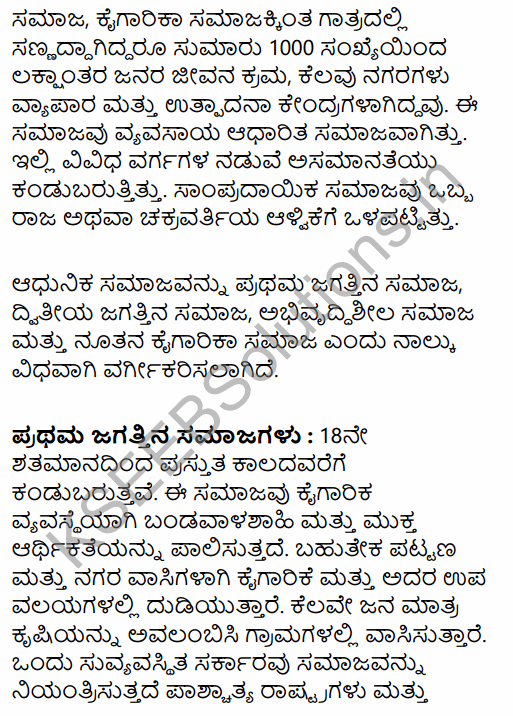 1st PUC Sociology Question Bank Chapter 2 Basic Concepts in Kannada 47