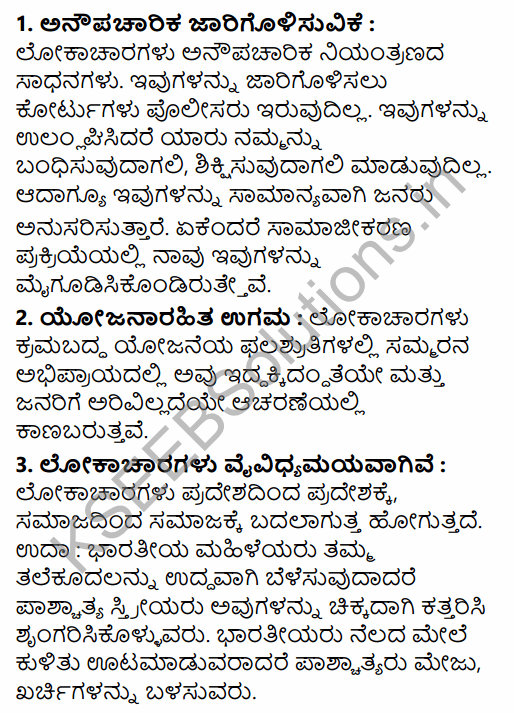 1st PUC Sociology Question Bank Chapter 2 Basic Concepts in Kannada 56