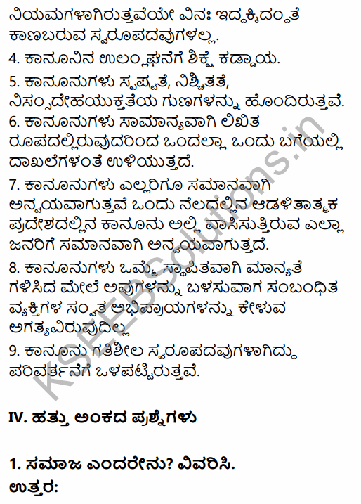 1st PUC Sociology Question Bank Chapter 2 Basic Concepts in Kannada 60
