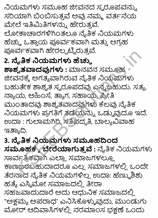1st PUC Sociology Question Bank Chapter 2 Basic Concepts in Kannada 70