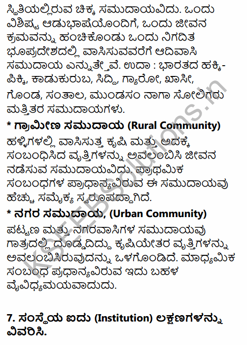 1st PUC Sociology Question Bank Chapter 2 Basic Concepts in Kannada 77