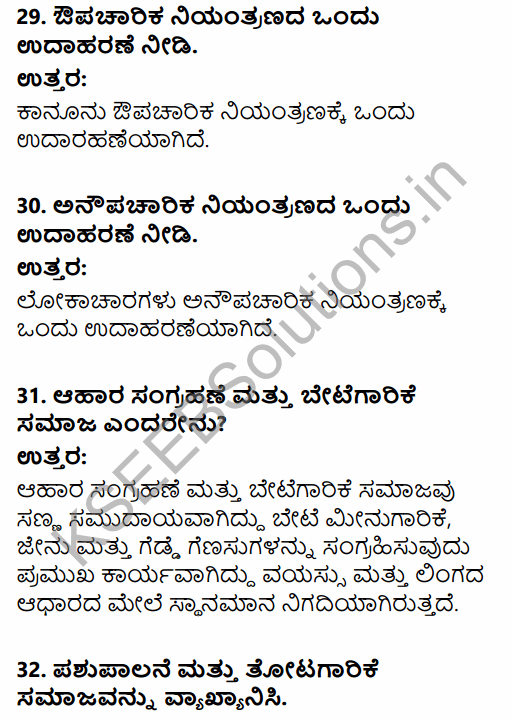 1st PUC Sociology Question Bank Chapter 2 Basic Concepts in Kannada 8