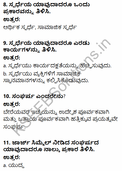 1st PUC Sociology Question Bank Chapter 3 Social Process in Kannada 11