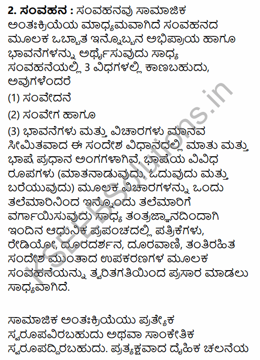 1st PUC Sociology Question Bank Chapter 3 Social Process in Kannada 16