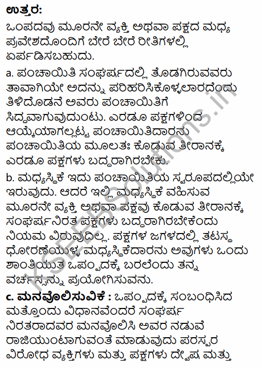 1st PUC Sociology Question Bank Chapter 3 Social Process in Kannada 24